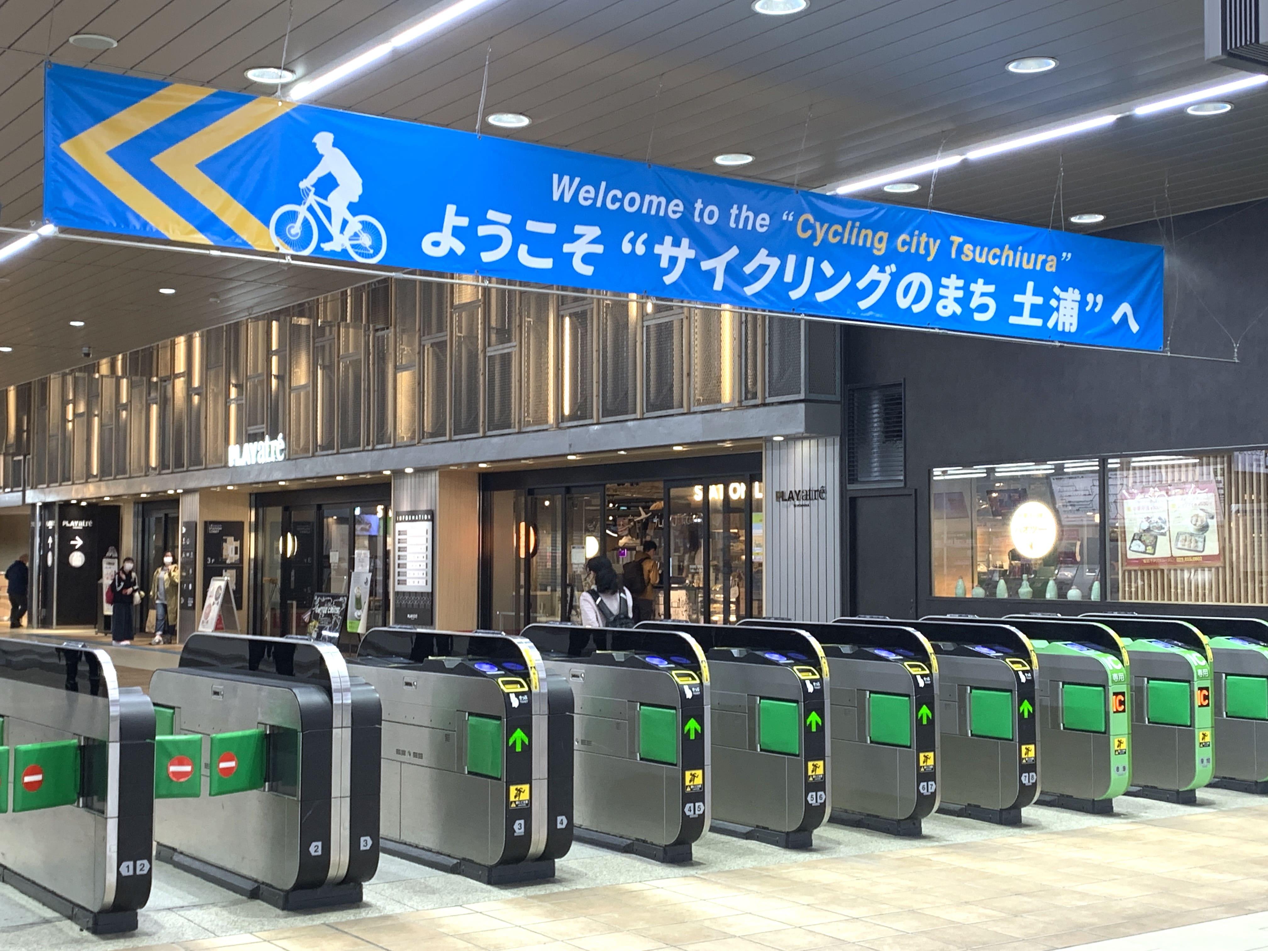 土浦駅改札に「ようこそサイクリングのまち土浦へ」の歓迎幕
