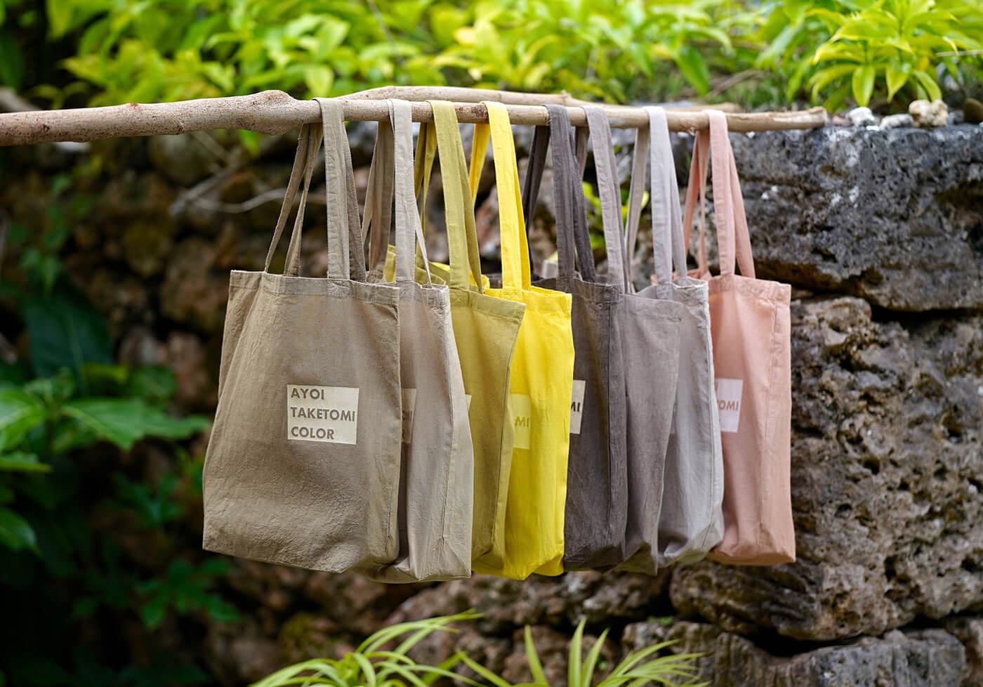 落ちついた色合いの「Ayoi TAKETOMI color」のエコバッグ(1,600円)を持てば、自然と歩調もゆったりに