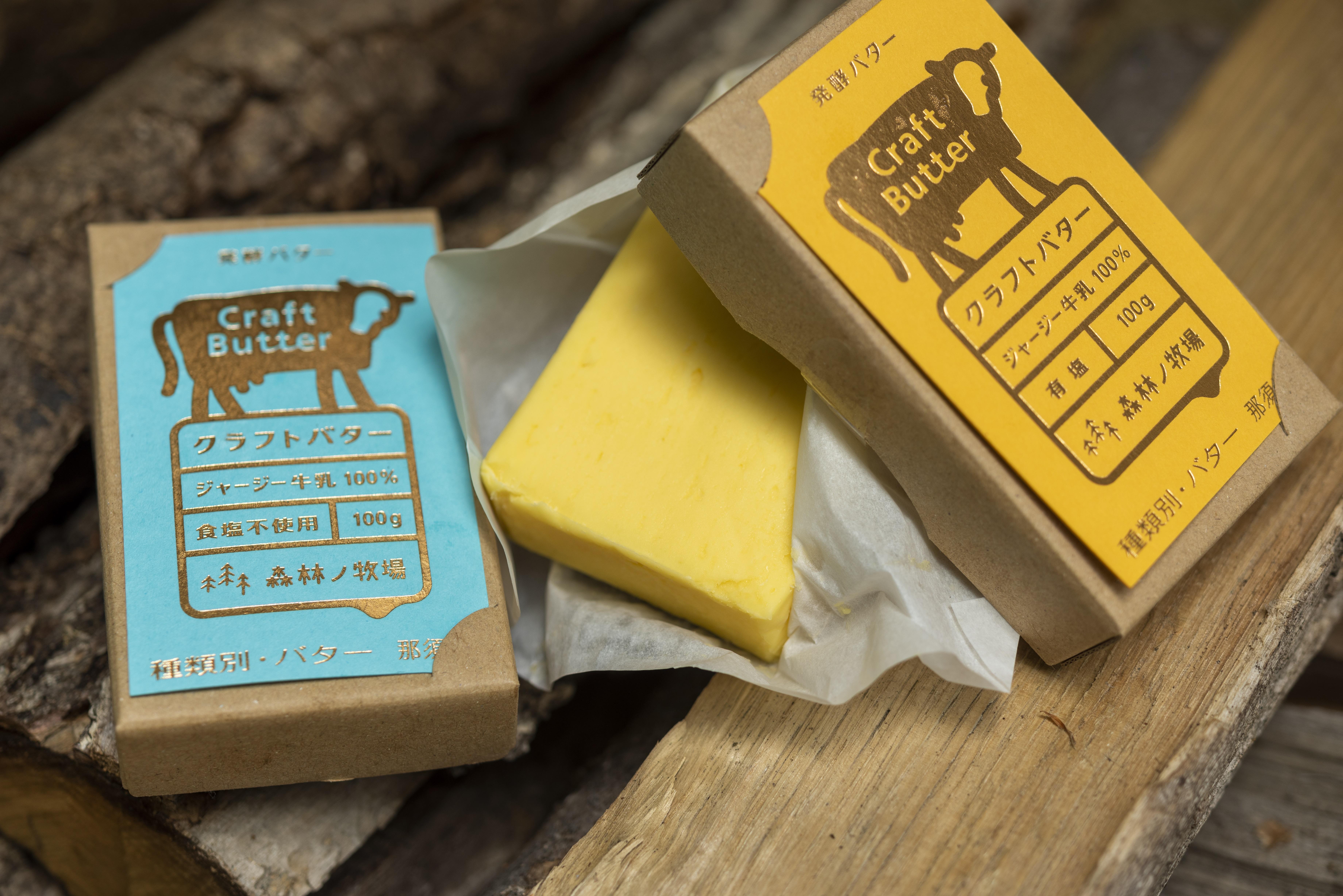 「発酵バター」100g  食塩不使用・有塩 各1,620円