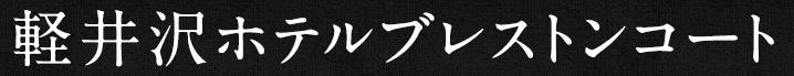軽井沢ホテルブレストンコート