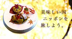 秋のガストロノミー<br />美味しいニッポンの食と文化