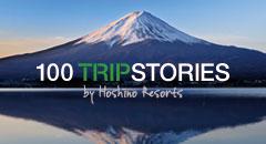 世界の国から100人の旅人を募集 <br />100 TRIP STORIES