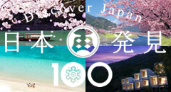 日本再発見 〜100の魅力〜   まだ知らない日本を再発見する旅
