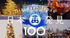 冬の日本再発見 〜100の魅力〜<br />まだ知らない日本を再発見する旅