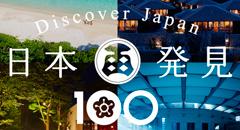 日本再発見 〜100の魅力〜<br />まだ知らない日本を再発見する旅