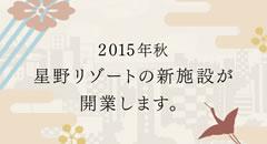 星のや富士、界 鬼怒川、界 加賀2015年秋に開業します