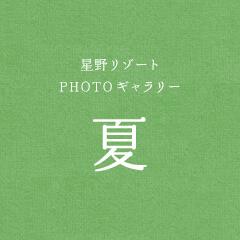 星野リゾート PHOTOギャラリー
