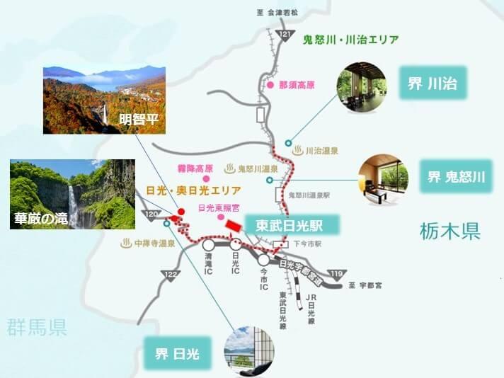 【栃木3施設共通】周辺観光MAP