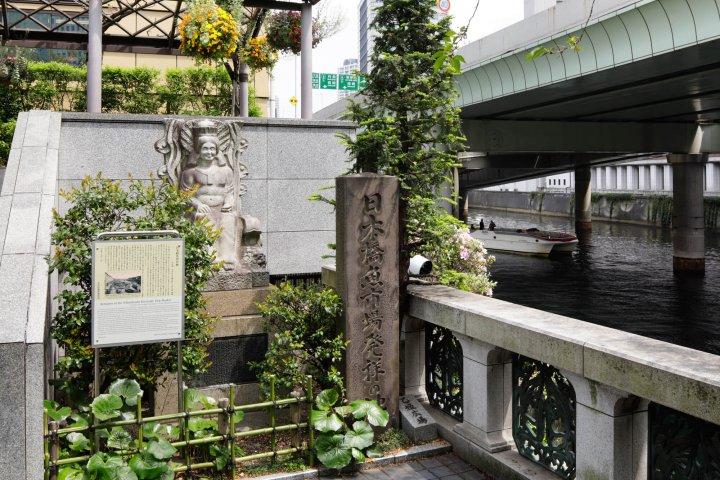 魚市場で賑わっていた日本橋魚河岸の記念碑
