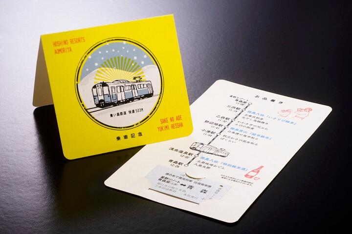 720【青森屋】酒のあで雪見列車 オリジナルチケットホルダー 2015年版イメージ