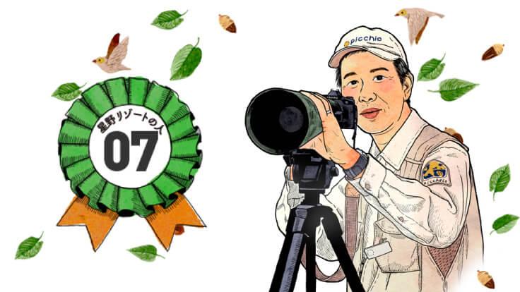 vol.7 軽井沢『ネイチャーツアー 』の仕掛人