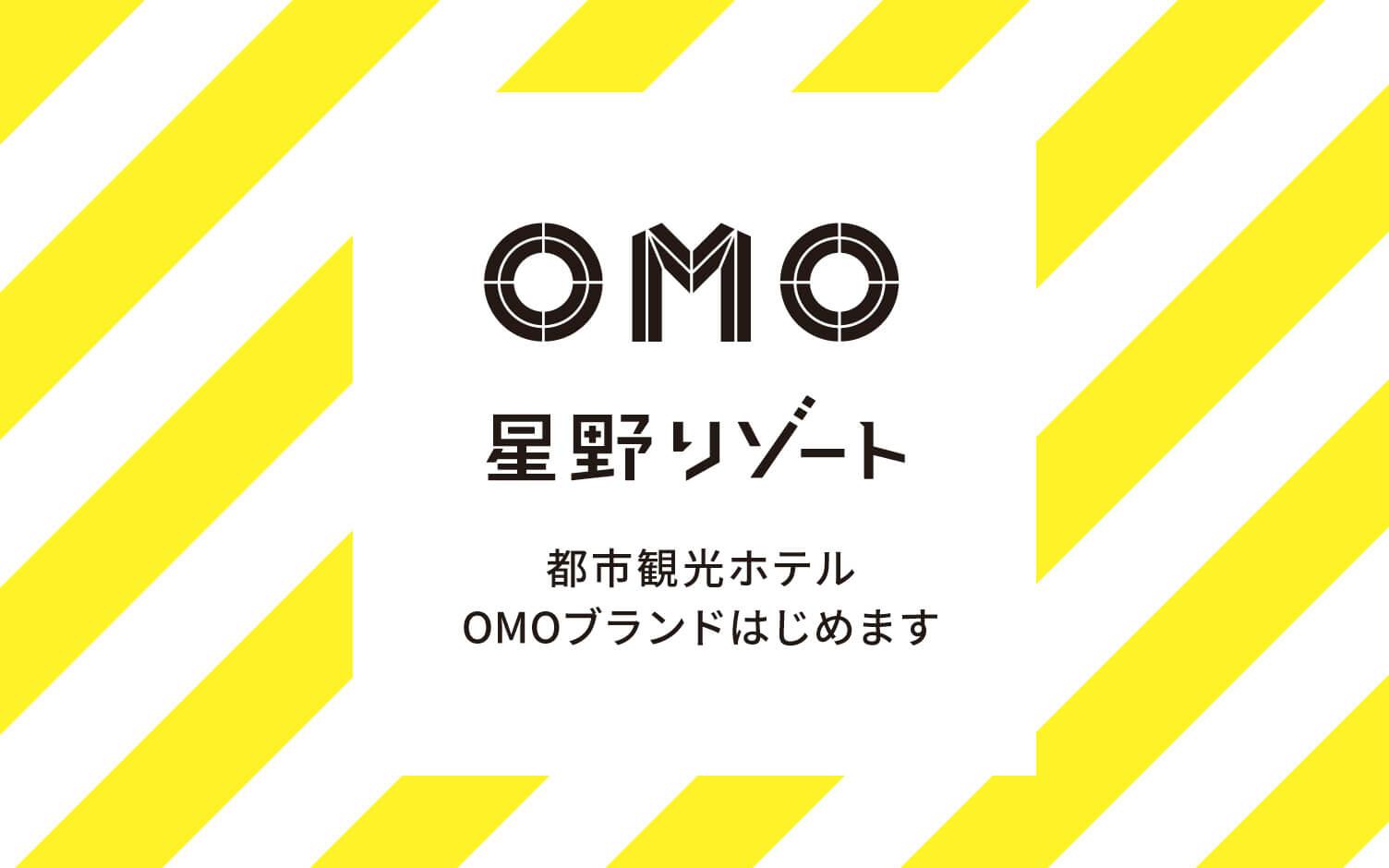 都市観光ホテル「OMO」ブランド誕生
