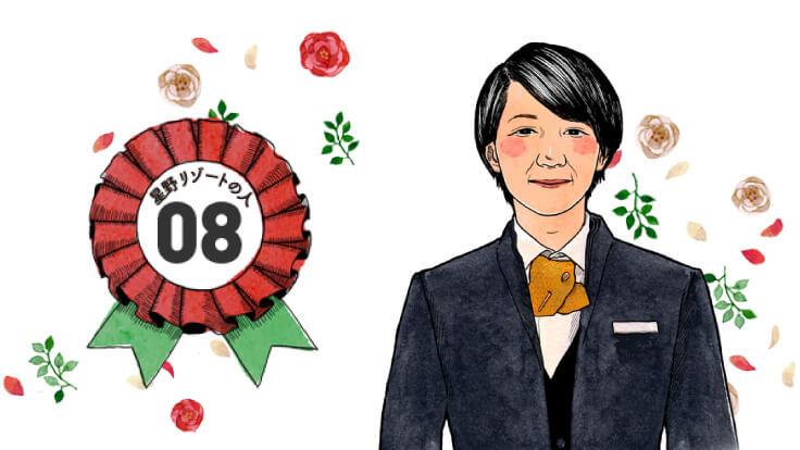 vol.8 軽井沢ホテル ブレストンコート 特別な日を創りあげる達人