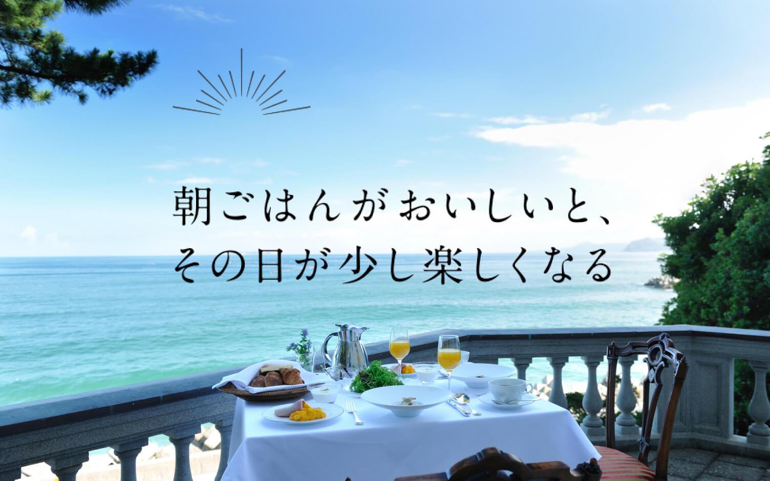 旅の朝の楽しみ、朝食特集