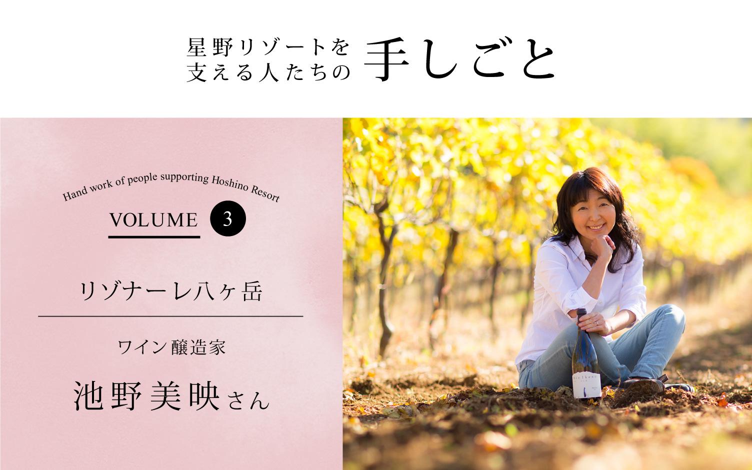 vol.3 ワイン醸造家 池野美映さん