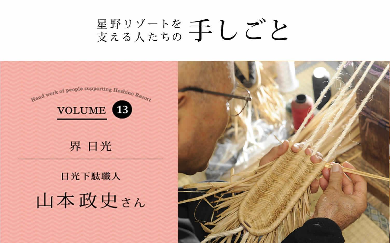 vol.13 日光下駄職人 山本政史さん