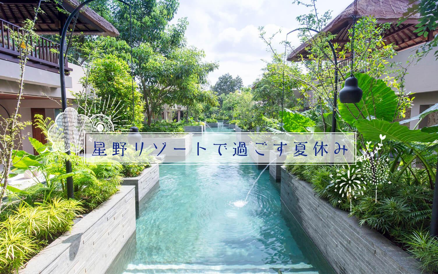 星野リゾートの夏休み2018