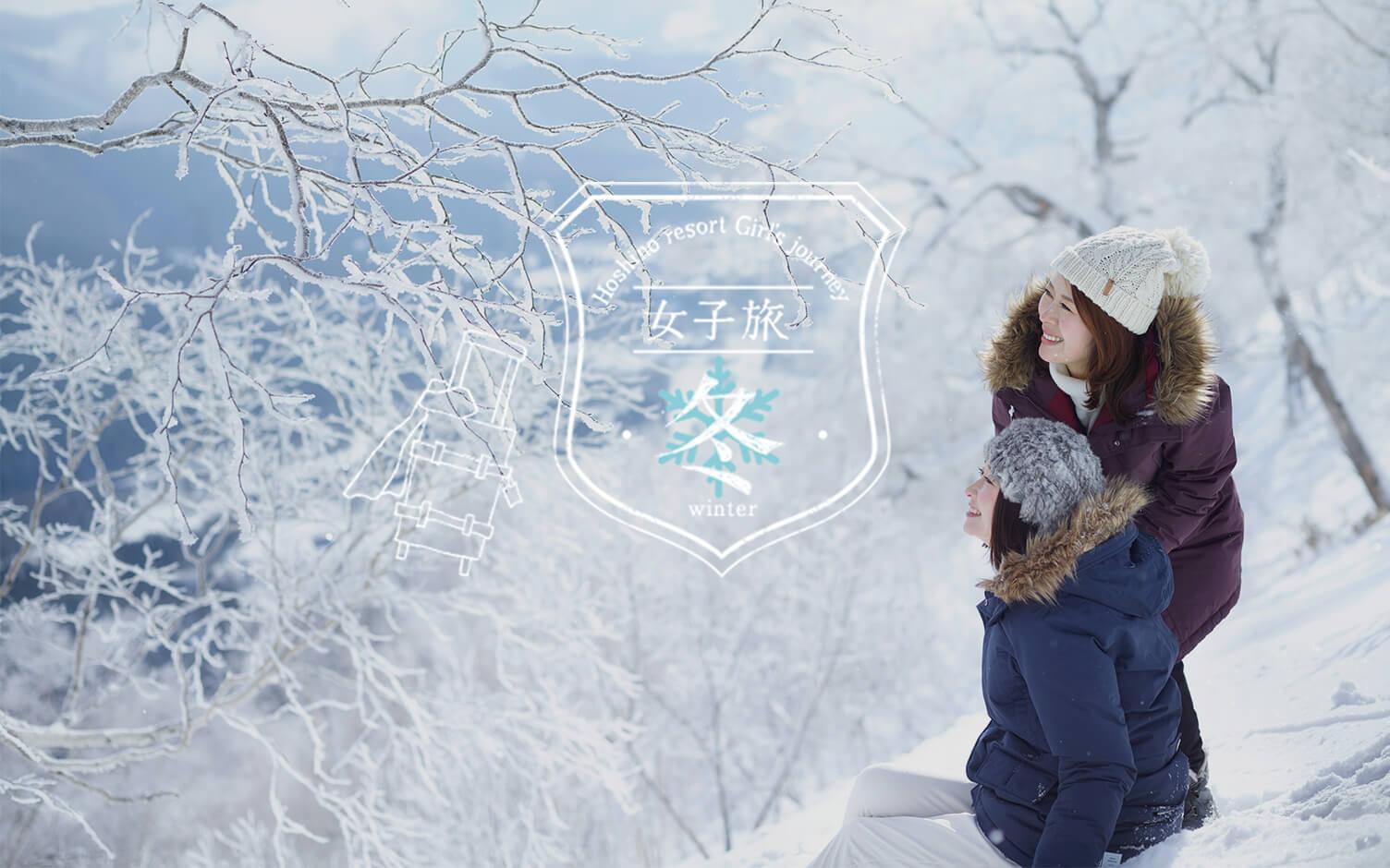 冬の女子旅2019