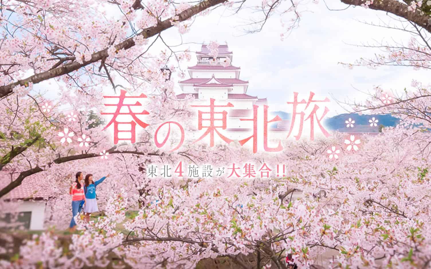 春の東北旅
