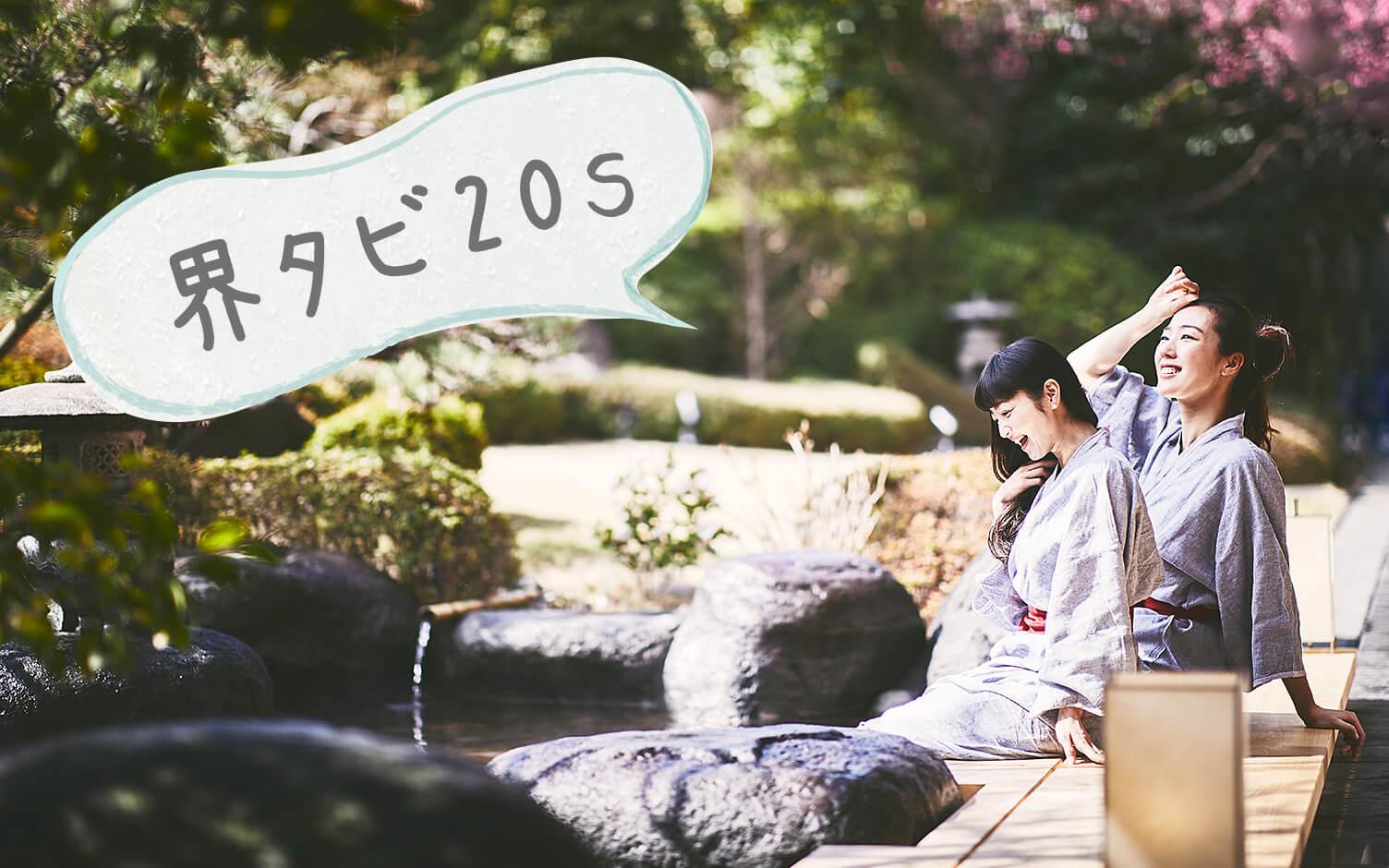 界タビ20s