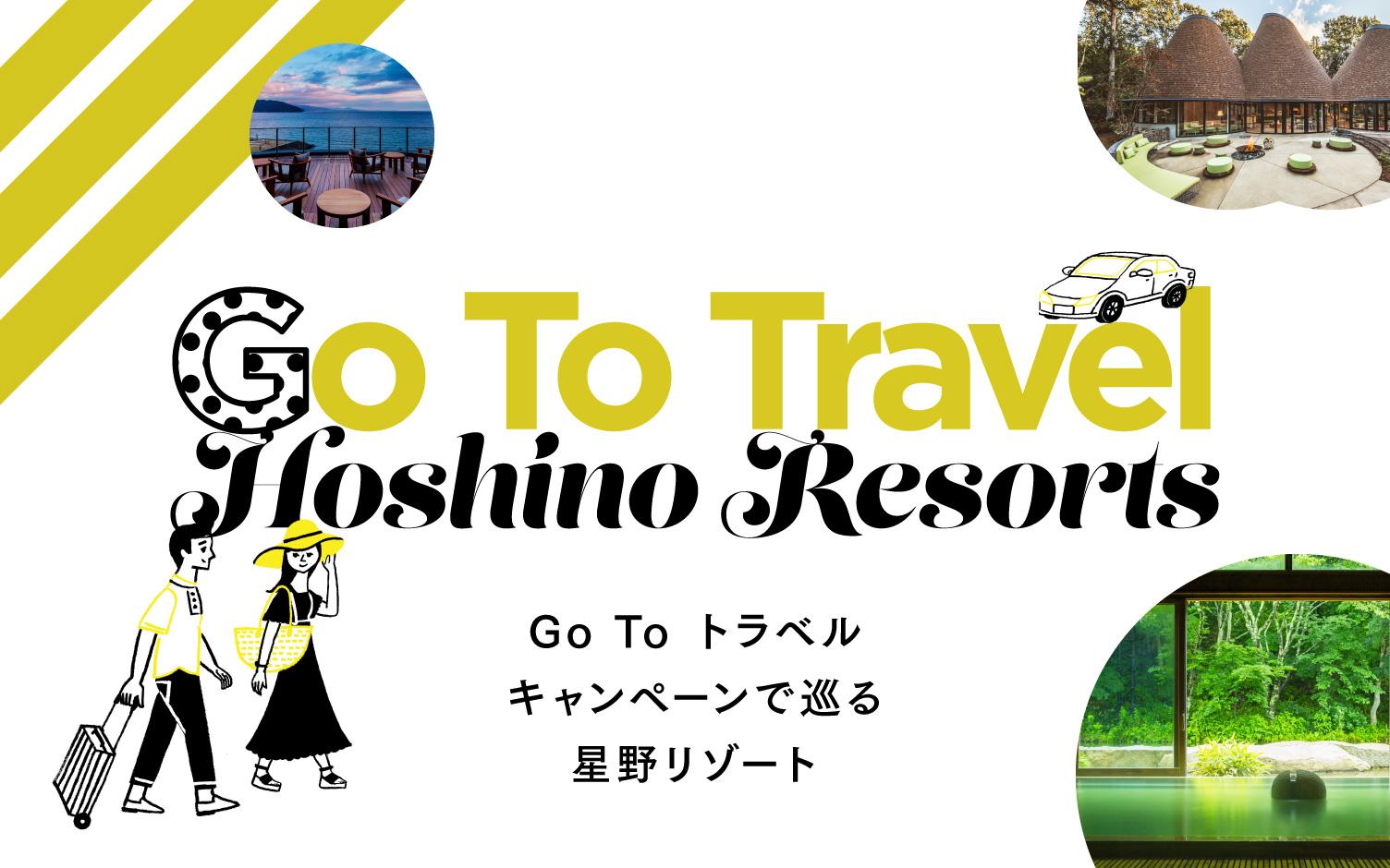 Go To トラベルキャンペーンで巡る星野リゾート