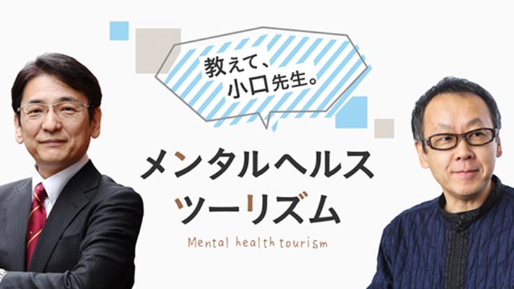 vol.18 立教大学 現代心理学部 教授 小口孝司 × 星野佳路