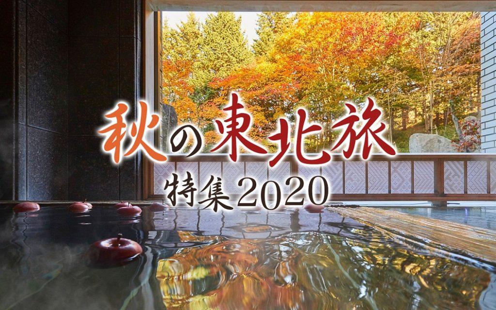 秋の東北旅2020
