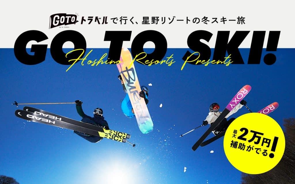 Go To トラベルで行く、<br>星野リゾート冬スキー旅