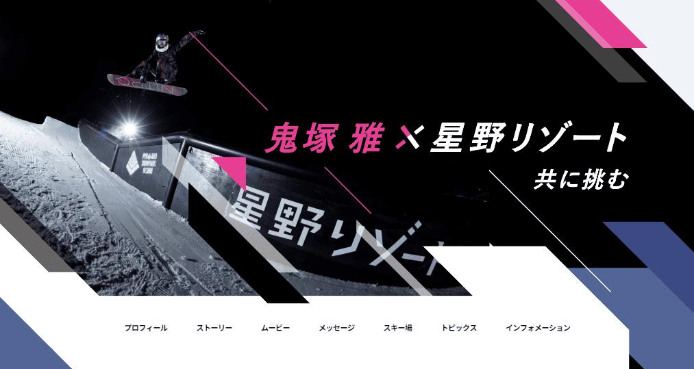 星野リゾート所属のプロスノーボーダー鬼塚 雅選手の 特設サイトを公開しました ~世界に向けて挑む鬼塚...