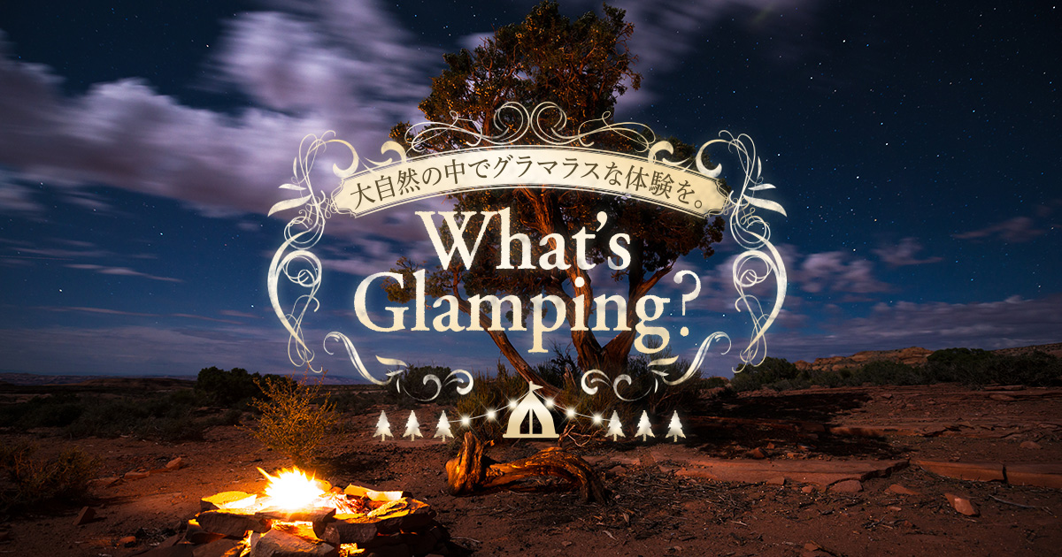 大自然の中でグランピングを楽しもう。What′s Glamping? 星野リゾート